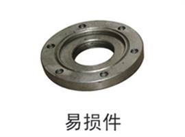 混凝土泵车易损件。易损件,产品在正常使用 (运转) 过程中容易损坏和在规定期间必须更换的零部件。