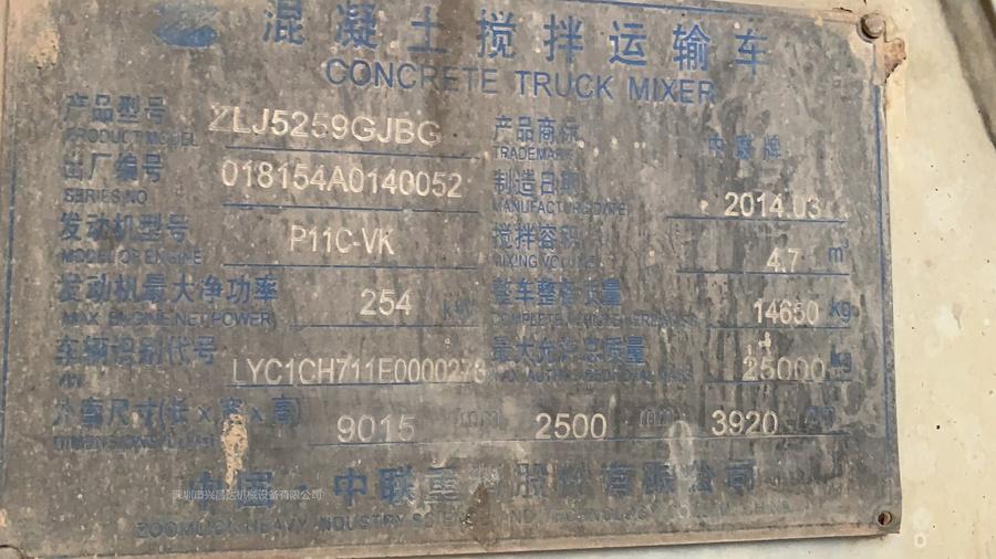 江西九江15台2014年国四中联重科搅拌车,广汽日野底盘