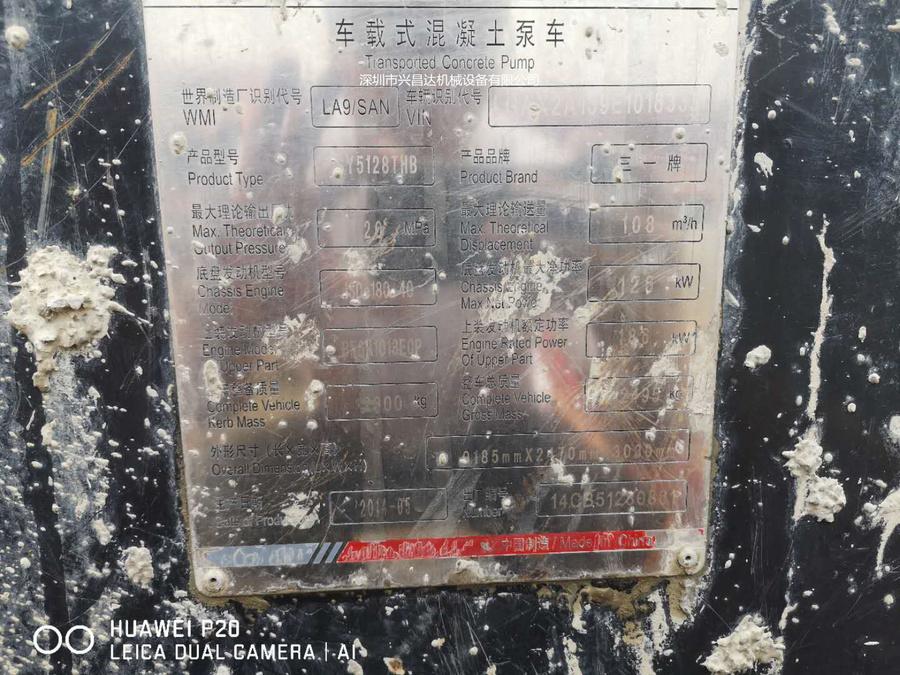 2014年国四C8三一重工10020车载泵,东风天锦底盘