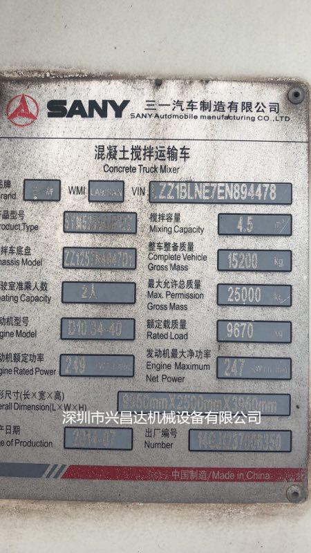 10多台国四2014年三一重工搅拌车,豪沃底盘