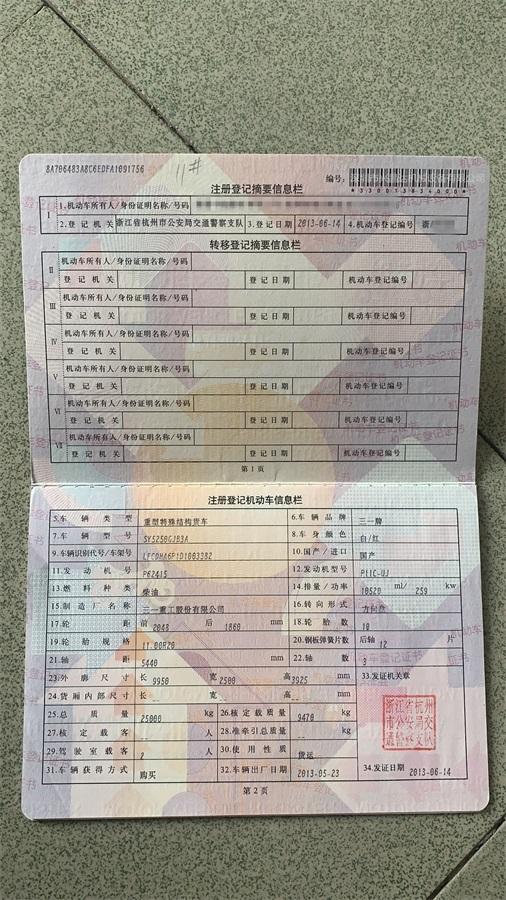 浙江杭州20臺2013年6月大12方三一重工攪拌車,日野發動機