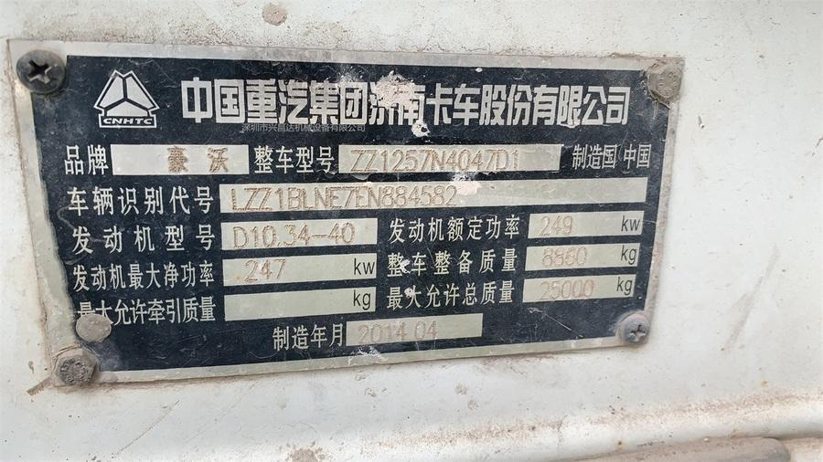 珠海2014年国四徐工搅拌车,重汽豪沃底盘,大12装14方