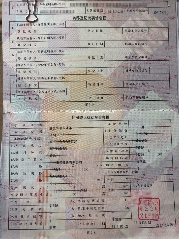 廣東深圳2013年四橋56米C8系統三一重工泵車,五十鈴底盤