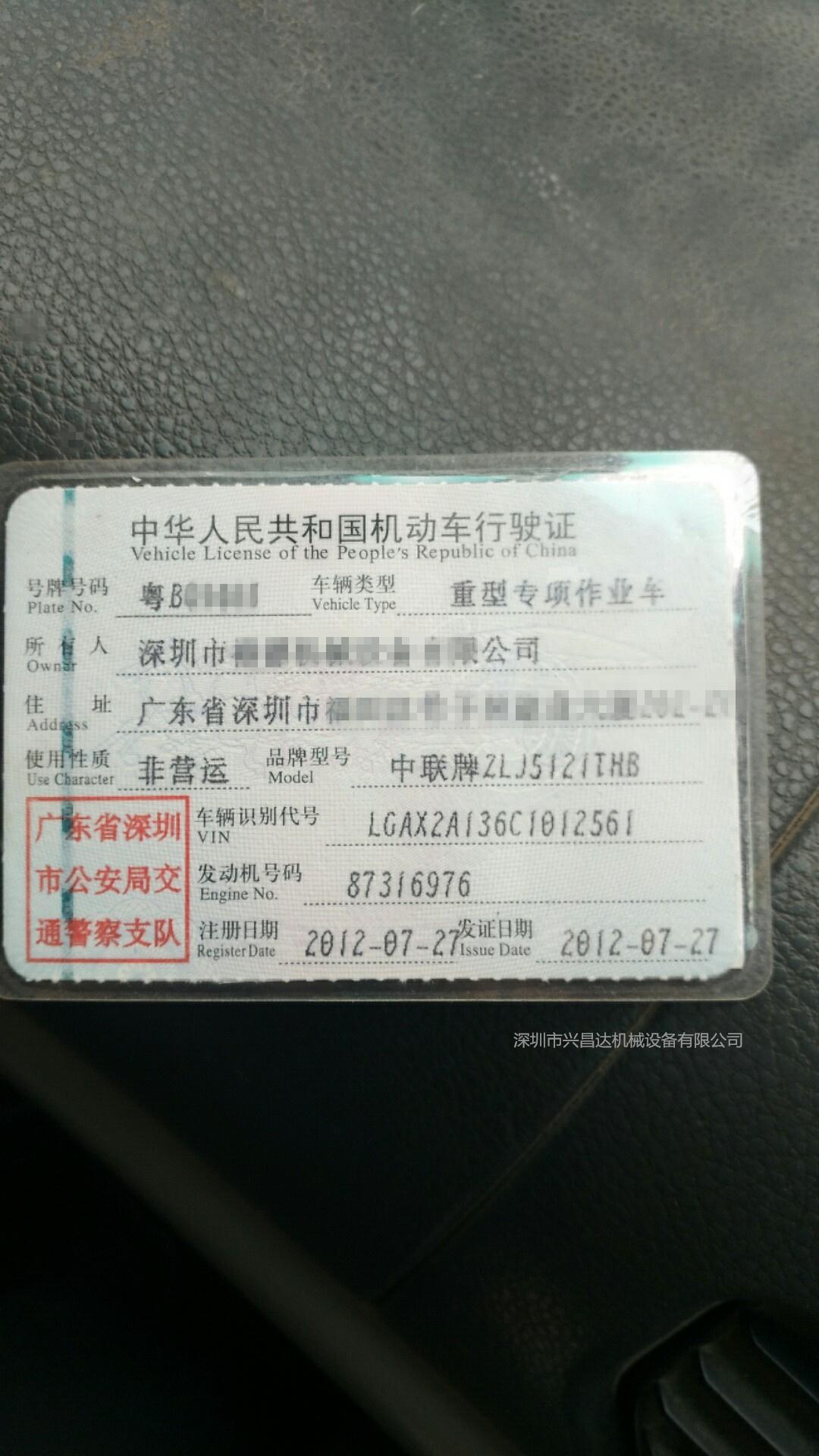 廣東深圳2012年10018中聯重科車載泵,東風天錦底盤