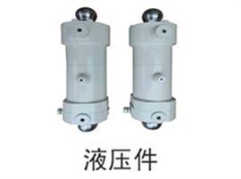 混凝土泵車液壓件。液壓件是液壓泵、液壓馬達、液壓缸、液壓閥、增壓器等一切用于液壓系統的元件。
