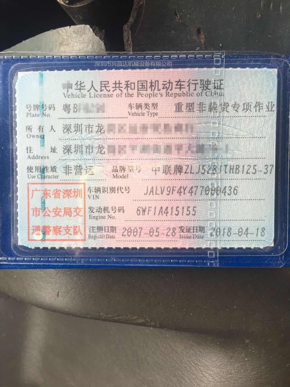廣東深圳2007年37米國三中聯重科泵車,五十铃底盘