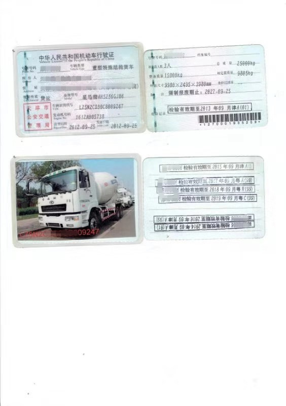 珠海一批华菱星马搅拌车,2012年9月份上牌,大12方,可装14方