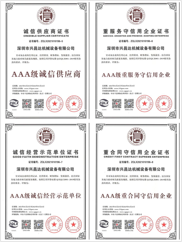 企業證書 - 深圳市利来老牌w66.com機械設備有限公司
